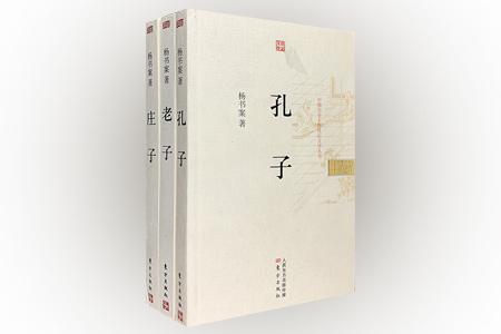 """""""中国历史人物传记文学丛书""""之《老子》《孔子》《庄子》3册,当代知名作家杨书案创作,以小说的形式,叙述了三位古代""""圣人""""的人生历程,揭开他们的神秘面纱,把读者轻松引进中国传统文化的源流里。这三部作品曾分别摘获湖北省屈原文学奖、台湾首届罗贯中历史小说奖等多个奖项,其中《孔子》的英文版还曾获国家对外宣传秀图书提名奖。"""