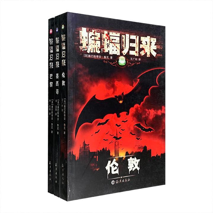 团购:蝙蝠归来全3册