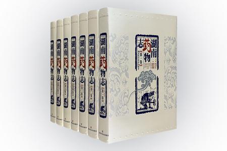 湖南药物志(1-7卷)