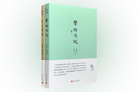 """超低价19.9包邮!""""小书馆""""丛书2册,堙没已久的国学大师瞿蜕园和近代富有诗才的女画家周紫宜的连璧之作,2015中国好书《文言浅说》和与之媲美的《学诗浅说》,两本书篇幅短小,著者以寥寥数笔,点出文言与中国古典诗词的奥窍,内容精当,识见深刻,光是那些博雅渊醇、妙语如珠的文字,就足以让读者大快朵颐。"""