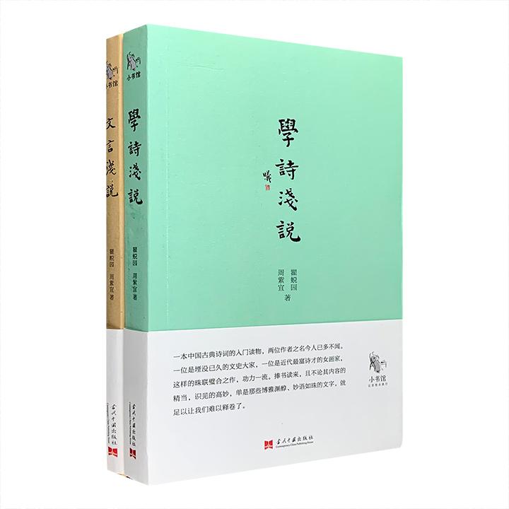 团购:小书馆2册:文言浅说+学诗浅说