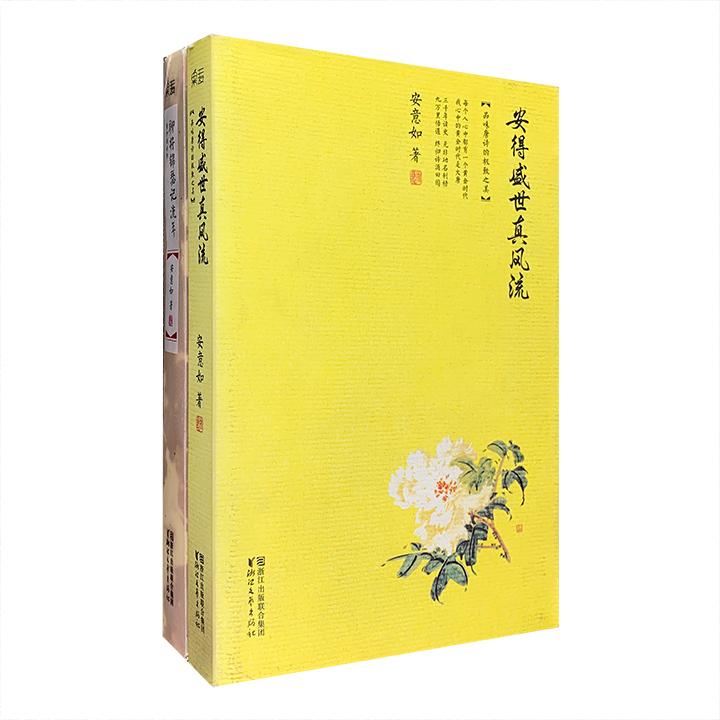 团购:安意如作品2册
