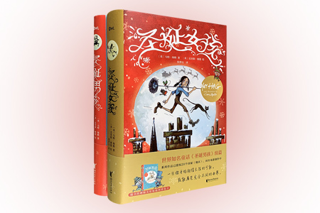 团购:(精)马特·海格作品:圣诞男孩+圣诞女孩