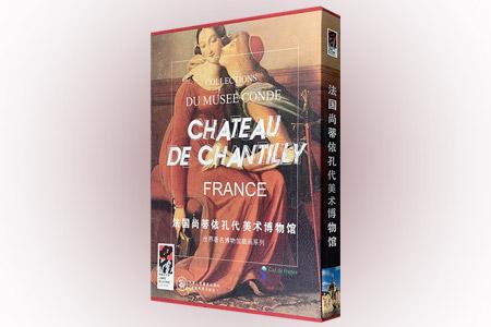 法国尚蒂依孔代美术博物馆