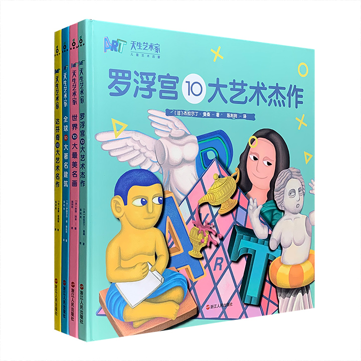 (精)天生艺术家(全4册)