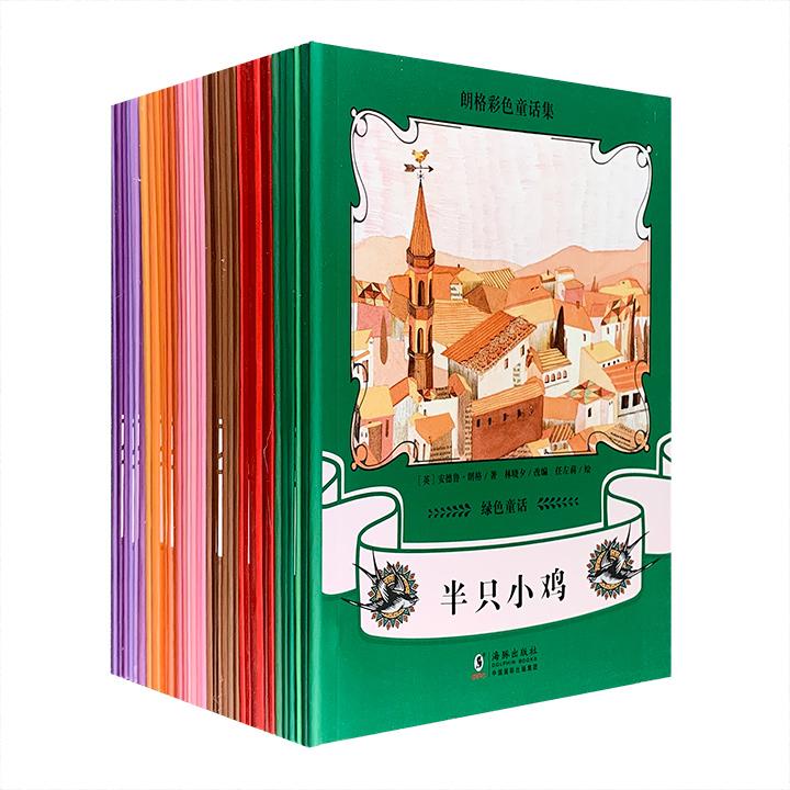 团购:朗格彩色童话集(一)6套37册