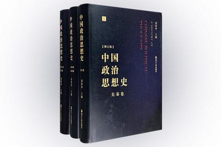 """著名历史学家刘泽华主编《中国政治思想史》2020全新修订版!精装三卷本,总达1918页。本书作为中国历史研究""""南开学派""""的扛鼎之作,初版于1996年,在知识界、学术界引起巨大反响。此书有别于近代以来西方的话语体系和分析工具,以中国古代政治思想史内部固有概念体系重写思想史,形成了以""""王权支配社会""""学说为核心的独特的思想史研究话语体系,已被学界列为学术经典,成为研究中国政治思想"""
