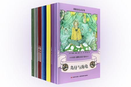 团购:朗格彩色童话集(二)6套38册