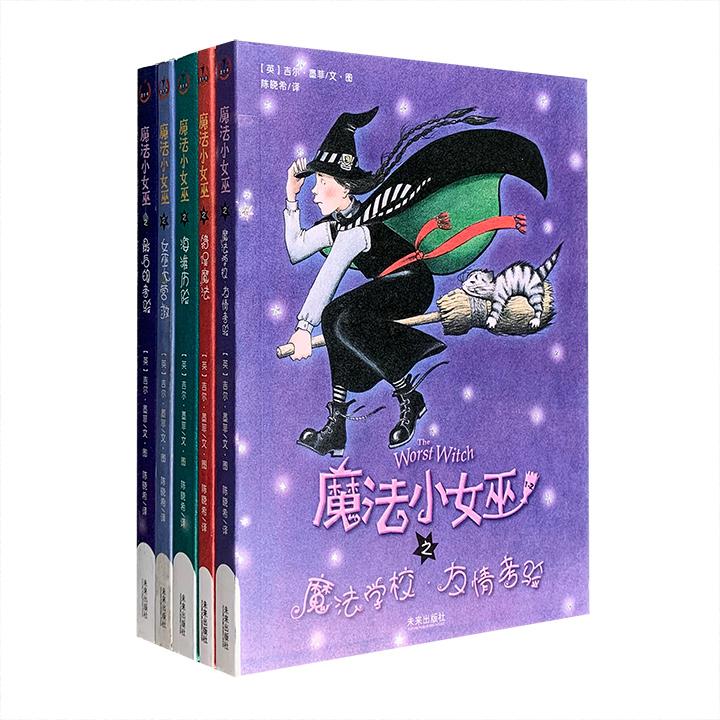 魔法小女巫(共五册)