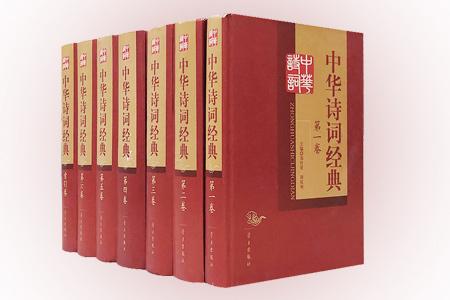 中华诗词经典(全七册)