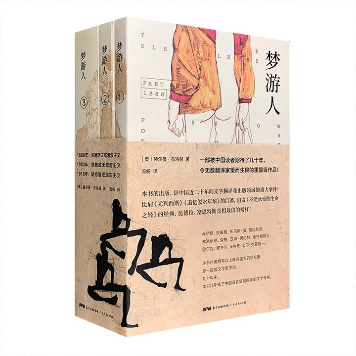 梦游人(共三册)