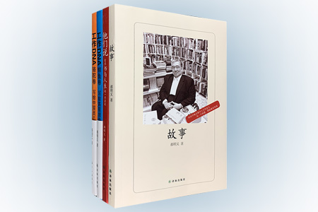 团购:郝明义作品4册