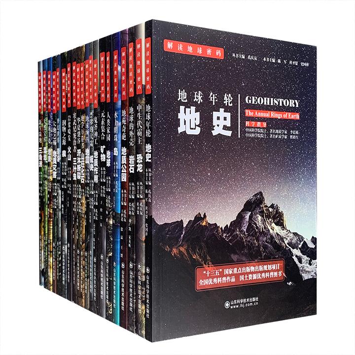 团购:解读地球密码20册