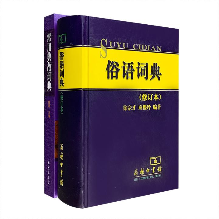 团购:典故与俗语词典2册