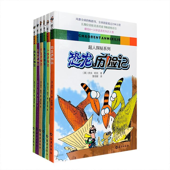团购:超人探秘系列全6册