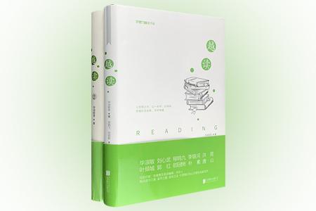 团购:(精)越读2册