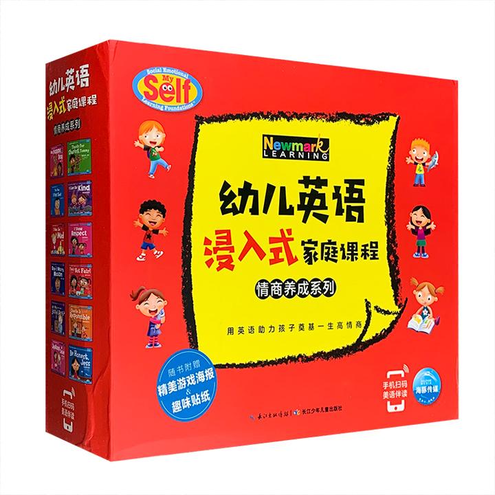幼儿英语浸入式家庭课程(附指导手册情商养成系列共24册)