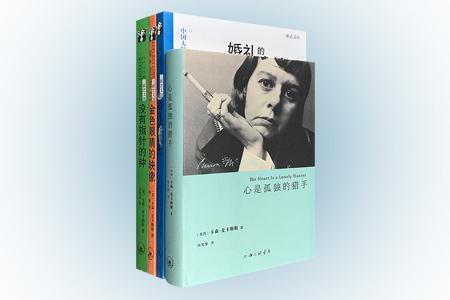 """上海三联书店出版,""""卡森·麦卡勒斯""""作品4部,麦卡勒斯被誉为20世纪美国""""文艺教母"""",她的作品多描写孤独的人们,孤独、孤立和疏离的主题始终贯穿在她的所有作品中,并烙刻在她个人生活的各个层面。本次团购汇集麦卡勒斯的4部经典作品:《心是孤独的猎手》《金色眼睛的映像》《婚礼的成员》《没有指针的钟》。定价93.8元,现团购价28元包邮!"""