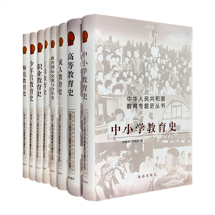 团购:共和国教育专题史丛书8册