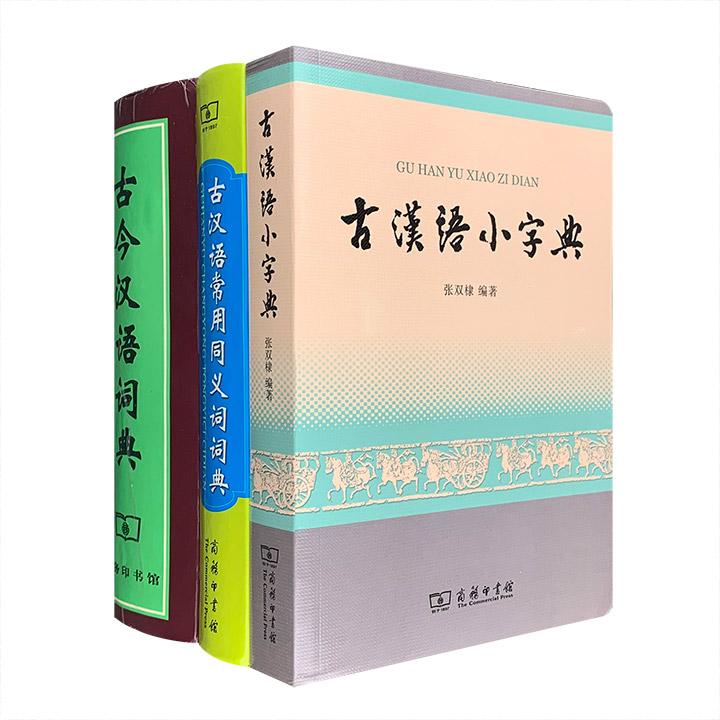 团购:古今汉语字词典3册