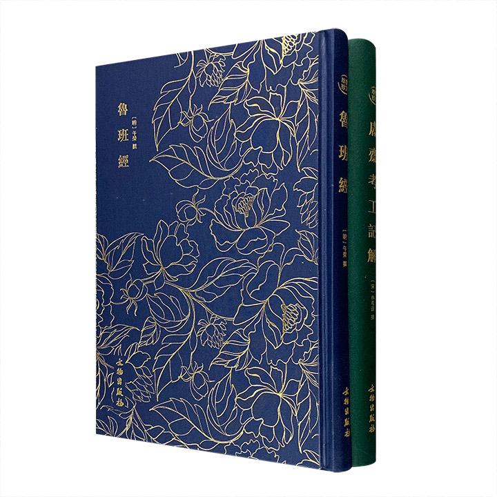 团购:(精)奎文萃珍2册:鲁班经+鬳斋考工记解