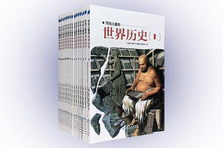 """风行三十年,台湾金鼎奖获奖图书《写给儿童的世界历史》全16册,16开铜版纸全彩图文,台湾学者陈卫平等编著。整套书以111个精彩单元,讲述了远古时代至20世纪下半叶的世界历史,语言亲切温和、深入浅出,为孩子搭建起一座美不胜收的历史殿堂。插图以美国国家地理杂志的历史插画为主,辅以文物照片与原创插图,写实生动、符合历史场景。8岁以上孩子即可自主阅读,书中还设计了""""亲子共赏""""栏目,鼓励孩子与父母一起探讨历"""