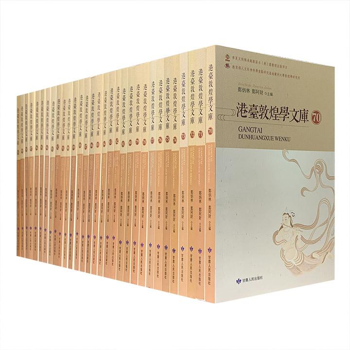 港台敦煌学文库(70-100册)