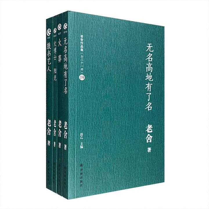 团购:老舍作品集4册