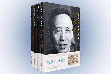 团购:郭沫若自传全4卷
