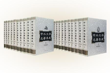 中外文学名著集成.中国部分(全套10卷.精装)