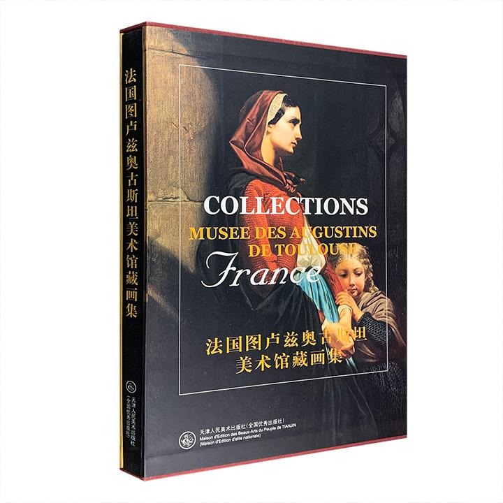 法国图卢兹奥古斯坦美术馆藏画集