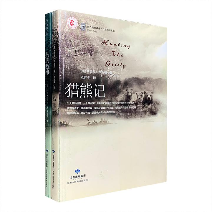 团购:世界经典译丛·自然物语丛书2册