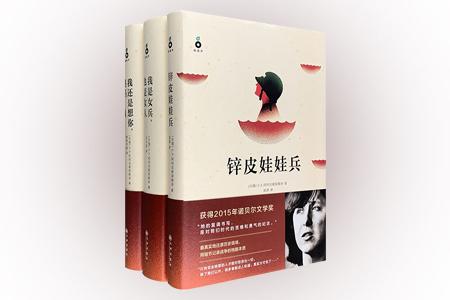 """2015年诺贝尔文学奖得主""""S.A.阿列克谢耶维奇作品""""精装三部——《我是女兵,也是女人》与《我还是想你,妈妈》《锌皮娃娃兵》,分别记叙了二战苏联女兵与儿童眼里的战争,内容触目惊心。阿列克谢耶维奇为世界文坛开创了崭新纪实体裁,她的作品被译为35种文字,屡获世界大奖,诺贝尔文学奖颁奖词称""""她的复调书写,是对我们时代苦难和勇气的纪念。""""由高莽、吕宁思等专家精准译文,忠实呈现那些真实发生过的震撼故事。定"""