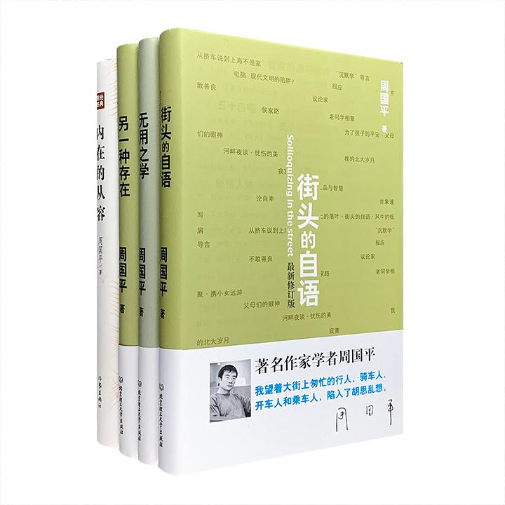 团购:周国平作品4部