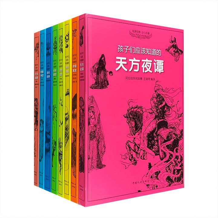 团购:孩子们应该知道的故事8册