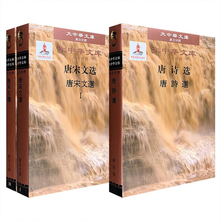 """""""大中华文库""""汉日对照版《唐诗选》《唐宋文选》任选,16开精装,中文、日文互为对照,其中日文由日本汉学家进行审校,译文典雅而准确,保持了原作的思想内涵。"""