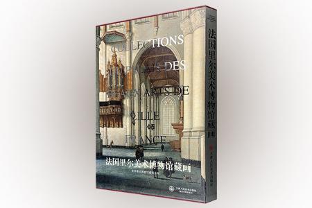 大型画集《法国里尔美术博物馆藏画》,2002年1版1印,大8开函套精装,铜版纸全彩印刷。里尔美术博物馆是继卢浮宫之后的第二大美术博物馆,开馆已逾百年。本书从馆藏中精选百余幅15-19世纪的欧洲名画,均以高清大幅呈现。其中的许多画作在世界上是初次发表。每件作品提供了名称、作者、年代等详细信息,部分还附有局部放大图。