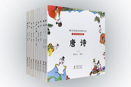团购:蔡志忠国学启蒙系列8种9册