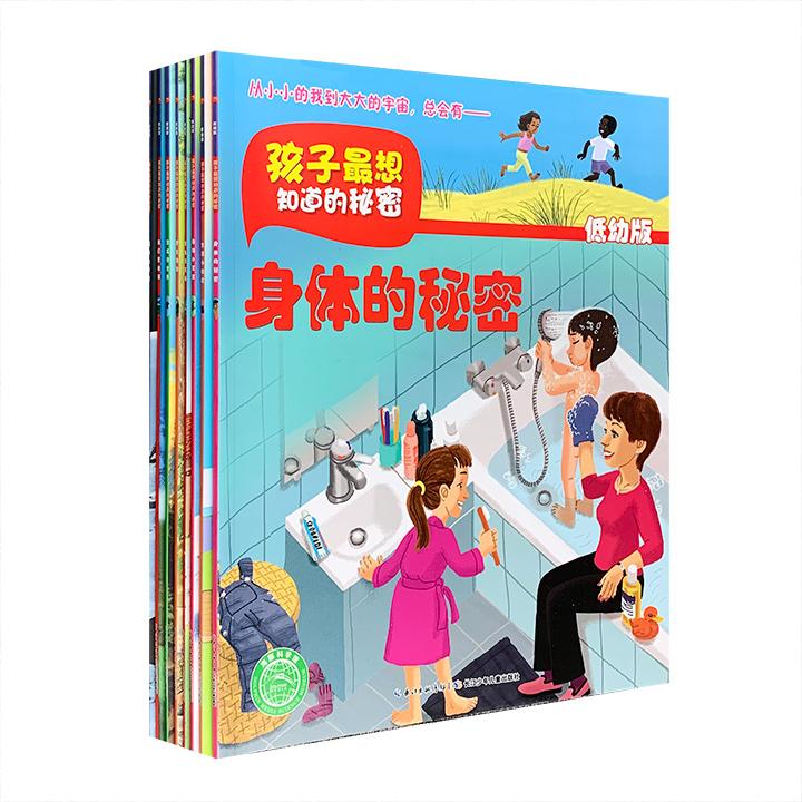 孩子最想知道的秘密(共八册)
