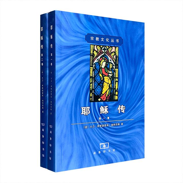 团购:宗教文化丛书:耶稣传2册