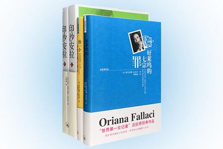 """""""世界第*女记者""""奥莉亚娜·法拉奇作品3部,荟萃斩获欧内斯特·海明威叙述文学奖的战争小说《印沙安拉》,剖开好莱坞光鲜表面背后黑幕的《好莱坞的七宗罪》,以及描写未婚母亲与她腹中胎儿之情的自传体小说《给一个未出生孩子的信》。"""