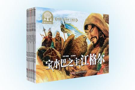 """精美民族故事绘本""""中国三大史诗·江格尔""""系列12册,铜版纸全彩图文,伊犁作家刘慧敏编撰,数位画家历时五年实地采风创作,以鲜活生动的绘画和适合少年儿童的语言,讲述了蒙古族英雄史诗故事《江格尔》。大开大合的故事情节,一碧千里的草原风光,纵横驰骋的铁马英雄,带来力量与美感,带你走进那众神崛起、征战四方、荡气回肠的英雄时代。"""