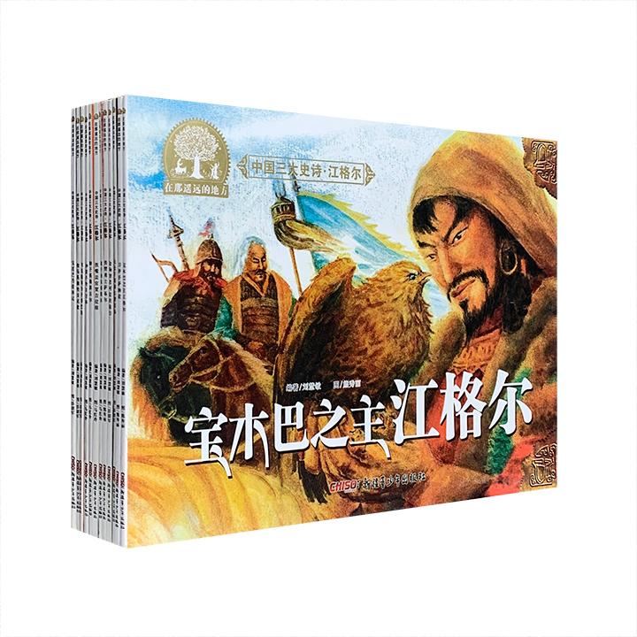 团购:中国三大史诗 江格尔12册