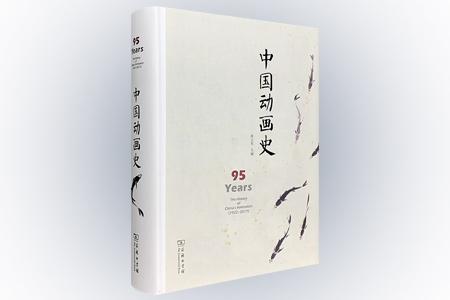 首部展现中国动画95年历史的专著——商务印书馆《中国动画史》,16开精装,著名动画导演孙立军教授主编,对中国动画95年来的发展历史进行了全面翔实的总结和梳理,穿插大量彩色剧照、截图、海报及摄影照片,进而勾勒出中国动画独有的发展轨迹和历史样貌。内容涉及动画创作、代表作品、作品分析、成功经验、教训、主要制作单位等方方面面,特别是对2000年后中国动画的创作和探索作了较为深入的介绍。