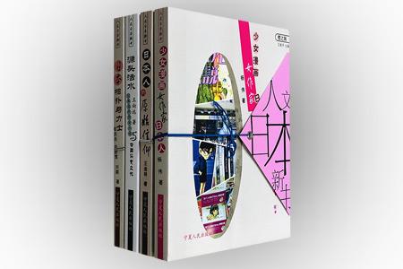 团购:人文日本新书4册:日本相扑与力士等