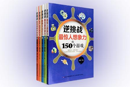 """""""逆挑战""""系列全5册,16开双色印刷,本套书将为广大读者揭开""""天才""""的奥秘,改善传统死记硬背的痛苦学习方法,深入浅出地讲解各种激发大脑潜能的方法和秘诀。每册设计了150个极具趣味性的游戏,这些游戏实用性和可操作性强,读者既可以在游戏中找到无穷的乐趣,更可有效地提升记忆力、创造性、想象力、数学和逻辑思维能力。定价179元,现团购价45元包邮!"""
