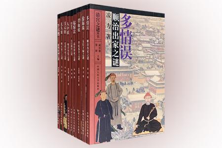 团购:清宫之谜丛书9册