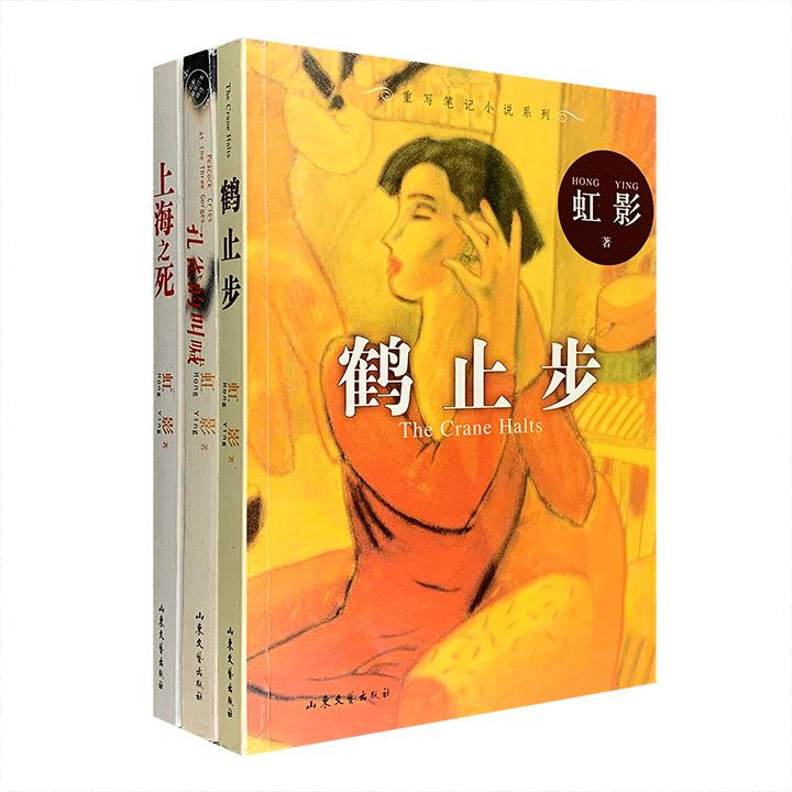 团购:虹影作品3册