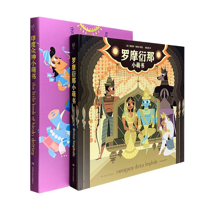 团购:罗摩衍那小萌书+印度众神小萌书