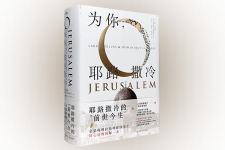 """耶路撒冷,一个命运多舛的城市,它的神秘常常令人难以看透。《为你,耶路撒冷》精装,一部侦探小说般""""烧脑""""的纪实文学经典,《巴黎烧了吗》的2位作者科林斯和拉皮埃尔再度携手,详实记录了以色列建国前后,围绕耶路撒冷发生的一次次战争与博弈。数十张照片以及珍贵地图,推土机一般扎实的叙述,全景再现以色列建国史上惊心动魄的每一天。"""